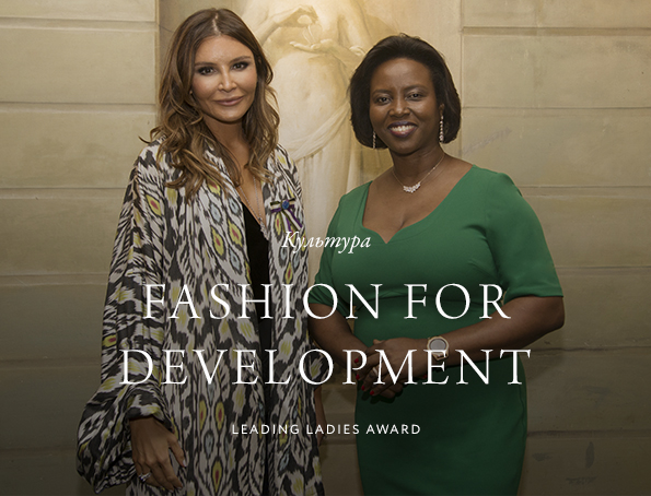 Fashion for Development