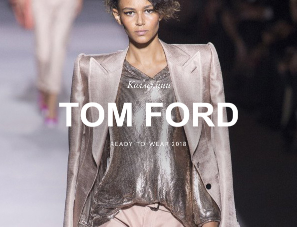 NYFW: Tom Ford