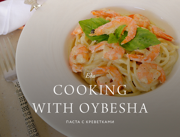 Cooking with Oybesha