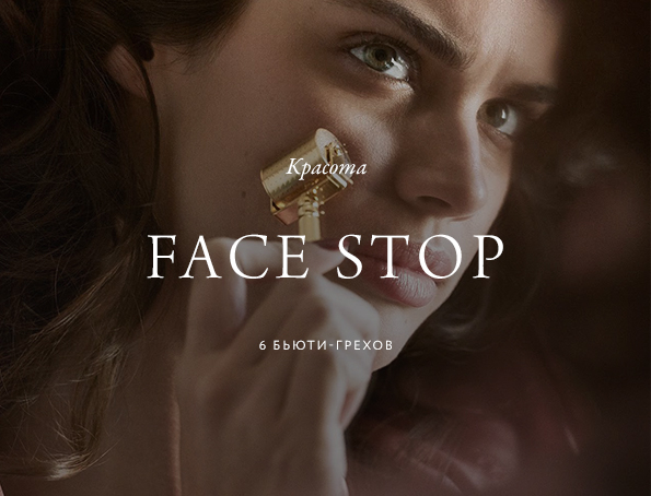 Stop Face